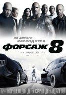Форсаж - 8 3Д