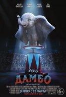 Дамбо 3Д